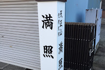 Mansho-ji Temple, Taito, Japan