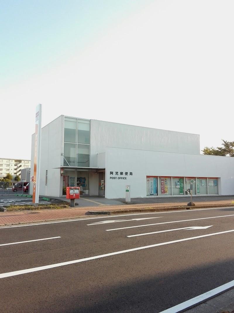 阿児郵便局 (三重県志摩市阿児町...