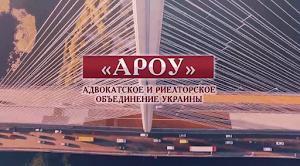 Адвокатское и риелторское объединение Украины (АРОУ)