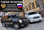 Такси Одинцово 8 (968) 043-02-02 Федерал на фото Одинцова