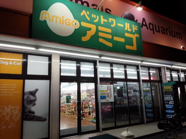 ペットワールド アミーゴ 高松店
