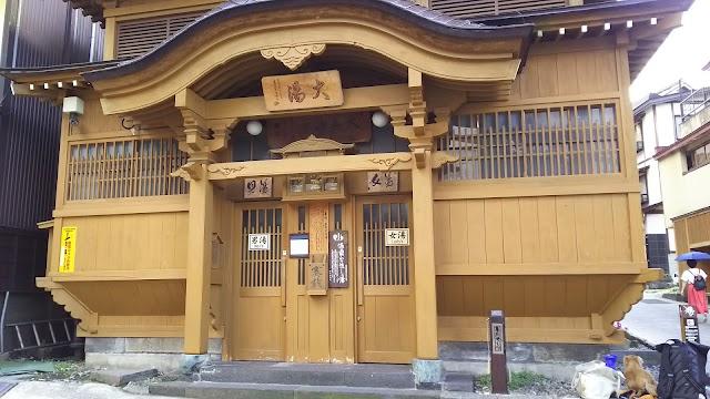 Ōyu Hot Spring