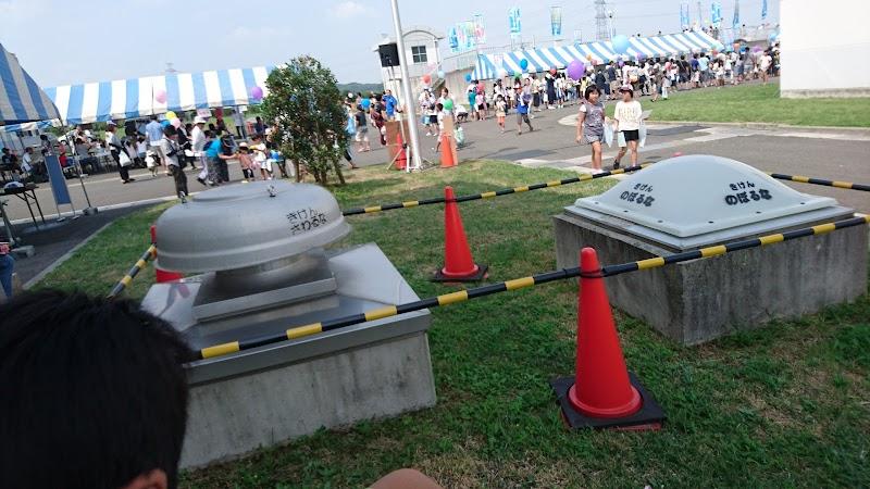 遠賀川中流浄化センター