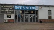 Почтовое Отделение 680030, Волочаевская улица, дом 8, строение 1 на фото Хабаровска