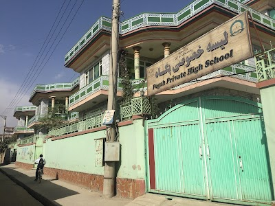 Pegah Private High School