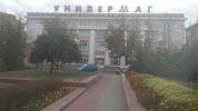 Универмаг Промторг Боао на фото Бобруйска