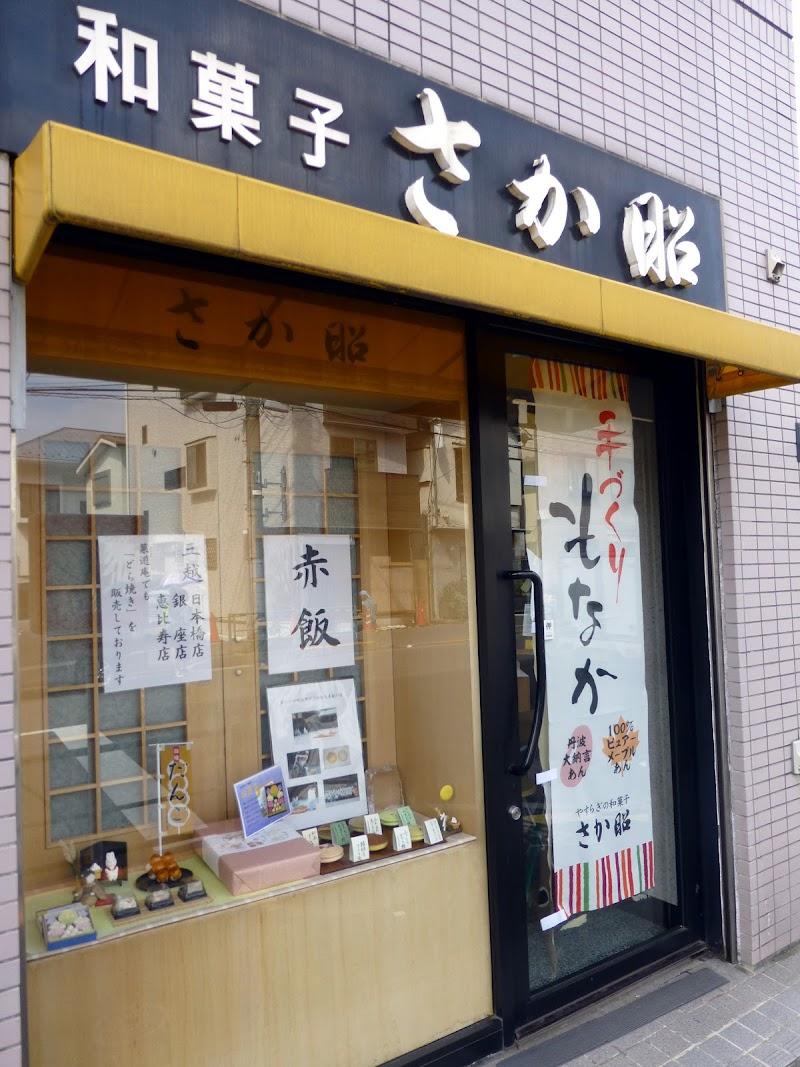 さか昭大橋店