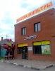 МаслоМаркет, федеральная сеть автомагазинов, улица Кирова на фото Новосибирска