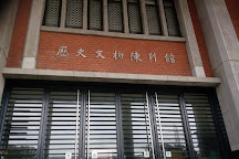 Museum of the Institute of History and Philology, Academia Sinica, Nangang, Taiwan