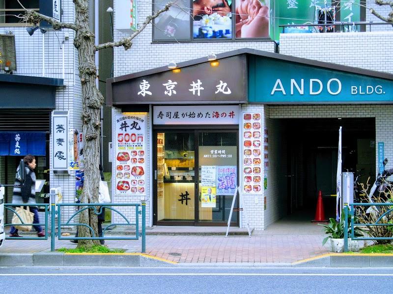 東京丼丸 新中野店