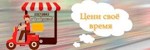 Доставкапродуктов.рус(Доставка еды СПБ), Богатырский проспект на фото Санкт-Петербурга