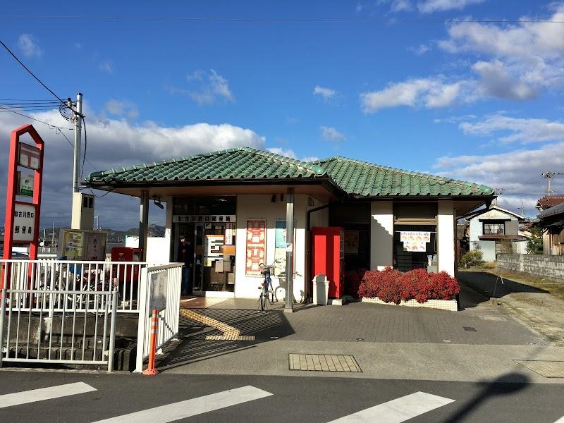 加古川野口郵便局