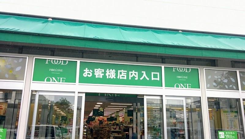 フードワン 淵野辺店