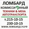 Ломбард174, улица Гагарина на фото Челябинска