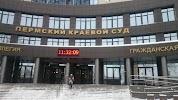 Пермский Краевой Суд, улица Николая Островского, дом 24 на фото Перми