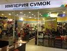 Империя Сумок, улица Чехова на фото Таганрога