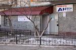 "Ломбард ""Антей Плюс"", проспект Героев Сталинграда на фото Волгограда"