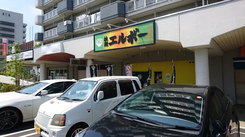 拉麺エルボー本店