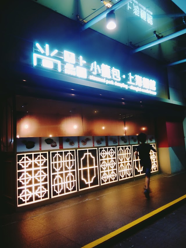 Shanghai Hong Kong Noodle Shop