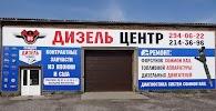 Дизель-Стандарт, Автосервис, улица Авиаторов, дом 1, строение 2 на фото Красноярска