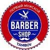 Barbershop Tambov