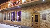 Парнас, кафе, Стахановская улица на фото Перми