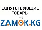 Пломбы в Бишкеке( Кыргызстане) ZAMOK. KG, улица Турусбекова на фото Бишкека