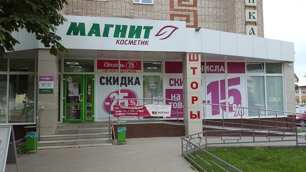 Фото городской округ город Ковров: Магнит-косметик