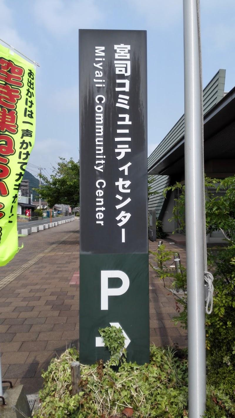 宮司コミュニティセンター(福津市)