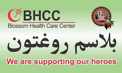 Blossom Healthcare Center