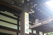 Ruins Myohoin Gate, Kyoto, Japan