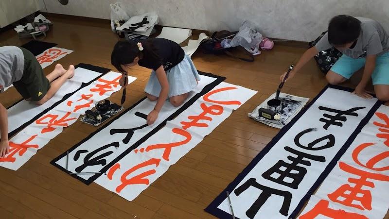 西東京市書道教室 書法学院渡辺縞仙書道教室
