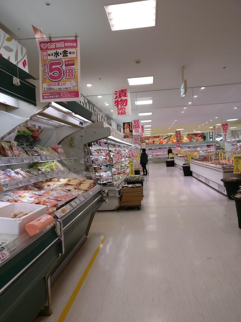 スーパー三和 西橋本店