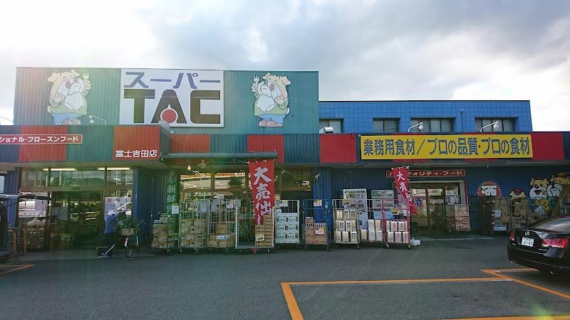 (有)スーパーTAC 吉田店