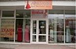 Alta Moda бутик итальянских тканей, улица Крылова на фото Новосибирска