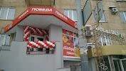 ПОБЕДА, улица Энгельса на фото Челябинска
