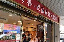 Yu Jan Shin Main Store, Dajia, Taiwan