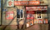 Фабрика Тепла, улица Дьяконова на фото Нижнего Новгорода