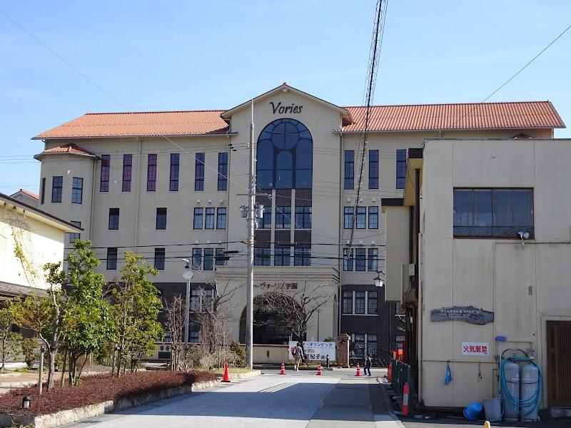 学校法人ヴォーリズ学園 (滋賀県...