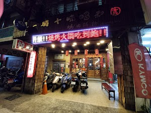 昭和園日式燒肉屋 中和店