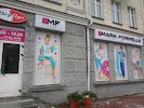 Марк Формэль, улица Чкалова на фото Минска