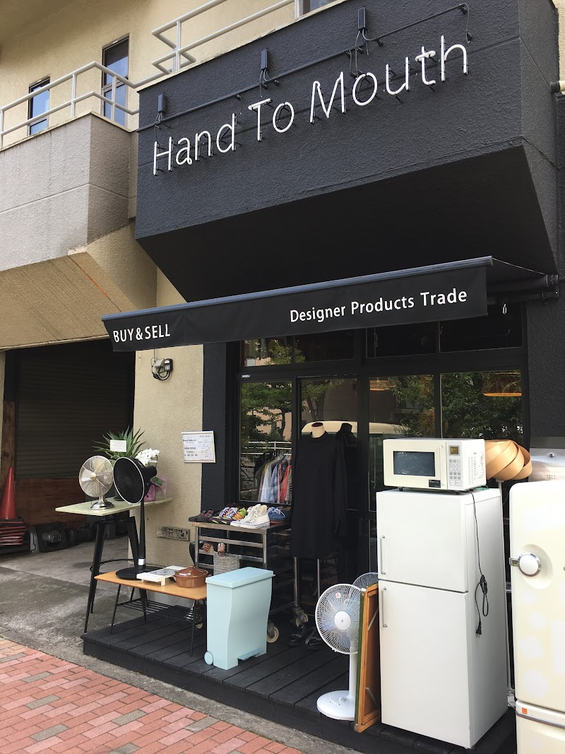 リサイクルショップ Hand To Mouth -Designer Products Trade-