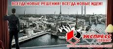 Экспресс принт, Пятницкая улица на фото Кирова