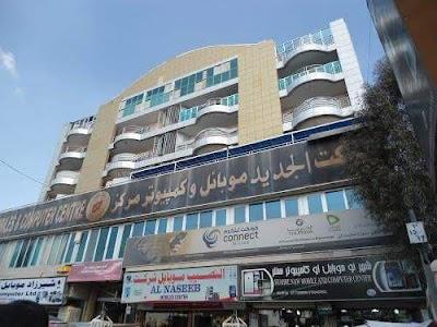 Al-Jadeed Market