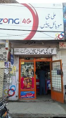 Ali g mobile Sialkot