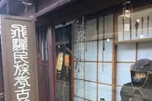 Hida Folk Archeological Museum (Hida Minzoku Kokokan), Takayama, Japan