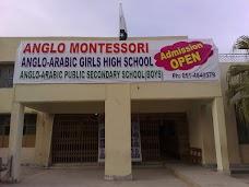 Anglo Arabic Public School rawalpindi