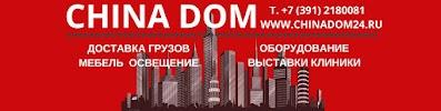 "China Dom, ООО ""тур-бюро"", улица Партизана Железняка на фото Красноярска"