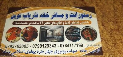 Faryab Nawen Hotel