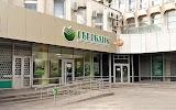 Сбербанк России, Красноармейская улица на фото Ростова-на-Дону